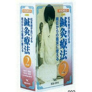 DVD・明日からの臨床に使える鍼灸療法(2)(SM-241)【smtb-s】