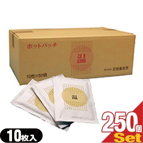 「ショウガ粉末使用」ホットパッチ 10x14cm(1袋10枚入り) x250個(5ケース売り) 【smtb-s】