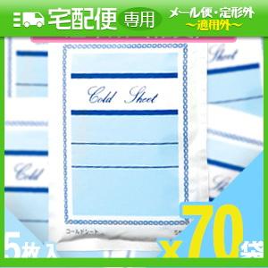 「貼付型冷却材」テイコクファルマケア コールドシート(10x14cm) 5枚入り x70袋(合計350枚) 【smtb-s】
