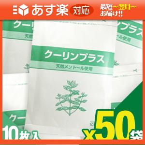 「あす楽対応商品」「天然メントール使用」冷却シート クーリンプラス(10枚入り)x50袋(合計500枚) 【HLS_DU】
