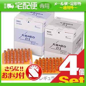 (YAMASYO) 長安NEO DX(チャンアンネオ) 台紙付 600壮x4個セット(レギュラー・マイルド)の2種類+さらに選べるおまけ付【smtb-s】