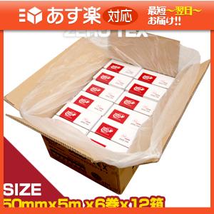 「あす楽対応商品」「人気の5cm!」「1ケースまとめ売り」「テーピングテープ」ユニコ ゼロテープ ゼロテックス キネシオロジーテープ(UNICO ZERO TEX KINESIOLOGY TAPE) 50mmx5mx6巻入りx12箱(1ケース) 【smtb-s】【HLS_DU】