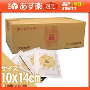 「あす楽対応商品」「ショウガ粉末使用」ホットパッチ 10x14cm(1袋10枚入り) x50個(1ケース売り) 【smtb-s】