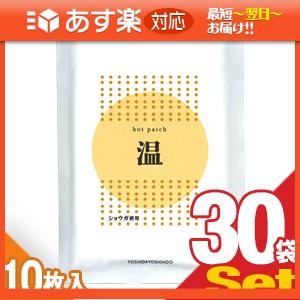 「あす楽対応商品」「ショウガ粉末使用」ホットパッチ 10x14cm(10枚入り) x30袋 【HLS_DU】