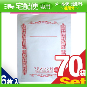 「貼付型温感材」テイコクファルマ コリメシンH 10x14cm(6枚入り) x70袋