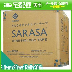 「省スペースデリーズナブル」「PHAROS/ファロス」さらさキネシオロジーテープ(SARASA KINESIOLOGY TAPE) 幅5cm 業務用 30m x20箱(1ケース)【smtb-s】