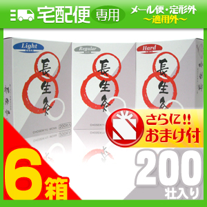 「YAMASYO」長生灸 (ちょうせいきゅう)200壮 x6箱セット+さらに選べるおまけ付き