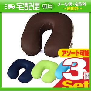 「施術用枕」ビーズフェイスマクラII (beads face pillow 2) x 3個セット[カラー組み合わせ自由]
