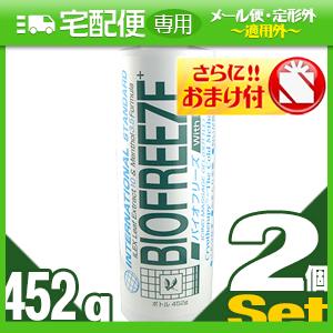 バイオフリーズ(BIOFREEZE) お徳用ボトルタイプ 452g x2個セット+さらに選べるおまけ付き【smtb-s】