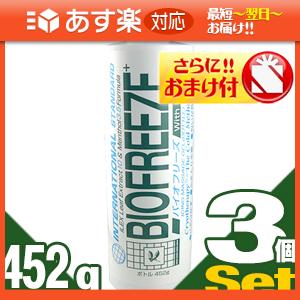 「あす楽対応商品」バイオフリーズ 452g x3個(お徳用ボトルです)+さらに選べるおまけ付き【smtb-s】