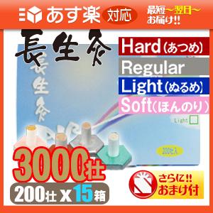 「あす楽対応商品」「「正規代理店」「山正/YAMASHO」長生灸 (ちょうせいきゅう) 3000壮 (200壮x15箱)セット 組み合わせ自由 (レギュラー・ライト・ハード・ソフト)+調熱絆1シート(11枚入)+さらに選べるおまけ付き