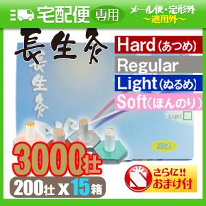 「「正規代理店」「山正/YAMASHO」長生灸 (ちょうせいきゅう) 3000壮 (200壮x15箱)セット 組み合わせ自由 (レギュラー・ライト・ハード・ソフト)+調熱絆1シート(11枚入)+さらに選べるおまけ付き