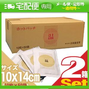 「ショウガ粉末使用」ホットパッチ 10x14cm(1袋10枚入り) x100個(2ケース売り) 【smtb-s】