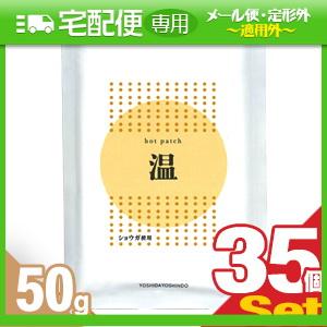 「ショウガ粉末使用」ホットパッチ 10x14cm(10枚入り) x35袋 【smtb-s】