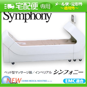 オスピナレーターインペリアルシンフォニー(Imperial Symphony) 【smtb-s】
