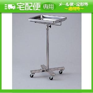 ステンレス針灸(しんきゅう)盤台(SA-503) W34xD28xH79~109cm【smtb-s】