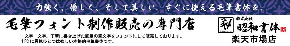 昭和書体:直筆毛筆フォント販売の専門店です。年賀状作成に美しい筆文字を!