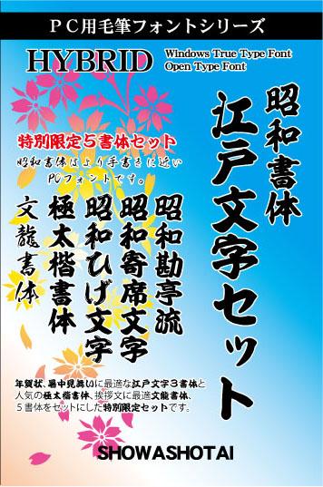 江戸文字セット
