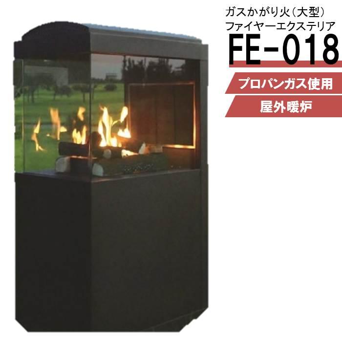 ファイヤーエクステリア FE-018 大 ガラス製 かがり火 ガス使用 たき火台