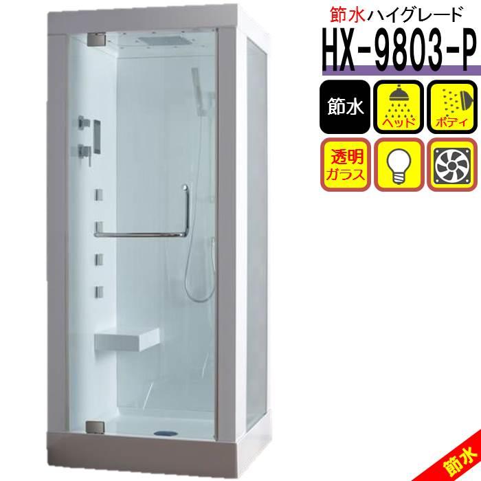 節水シャワーユニットHX-9803-P W950×D950×H2250 インテリアを演出するハイグレードシャワールーム・シャワーフル装備