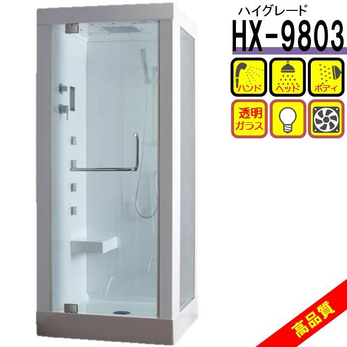 シャワーユニットHX-9803 W950×D950×H2250 インテリアを演出するハイグレードシャワールーム・シャワーフル装備