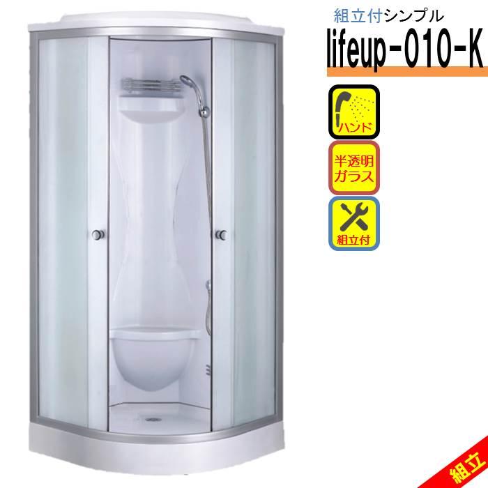 組立込 シャワーユニット lifeup-010-K W900×D900×H2110 シンプル 格安 シャワールーム