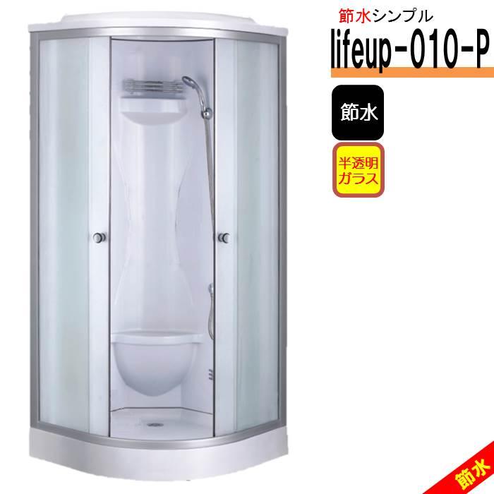 節水 シャワーユニット lifeup-010-P W900×D900×H2110 シンプル 格安 節水効果60% シャワールーム