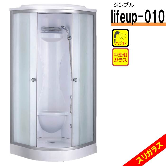 シャワーユニットlifeup-010 W900×D900×H2110 シンプルシャワールーム
