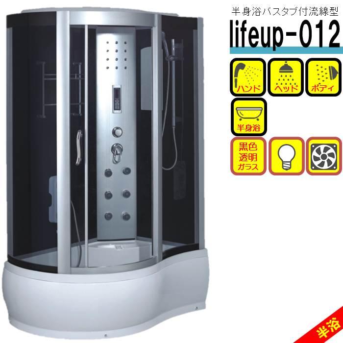 シャワーユニット lifeup-012 流線型 W1210×D800×H2150 半身浴 バスタブ付 ライト 換気扇付 シャワー3種装備 シャワールーム