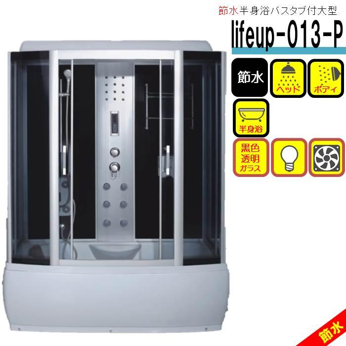 節水シャワーユニットlifeup-013-P 大型 W1350×D810×H2110 半身浴バスタブ付きシャワールーム