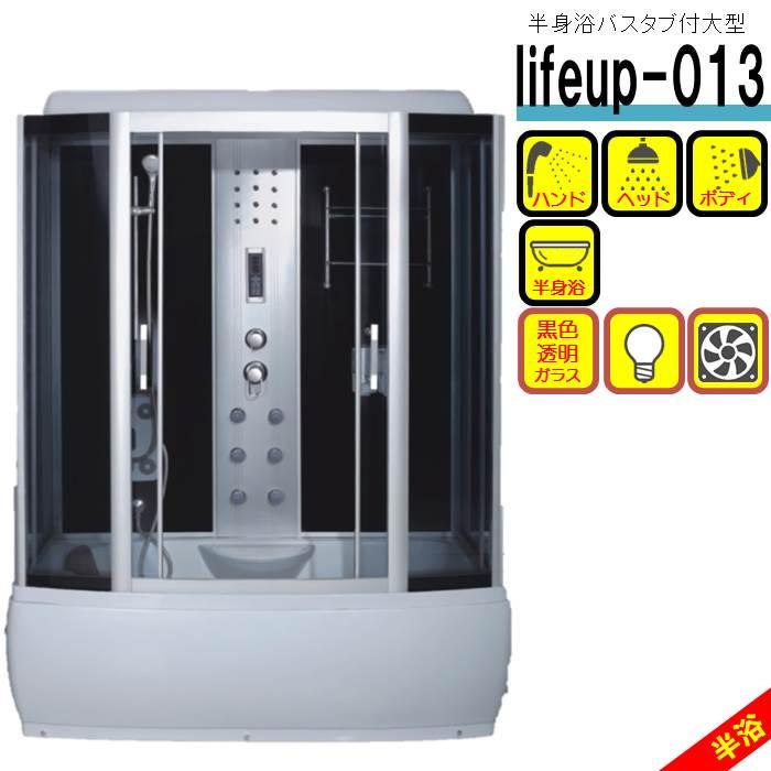 シャワーユニットlifeup-013 大型 W1350×D810×H2110 半身浴バスタブ付きシャワールーム