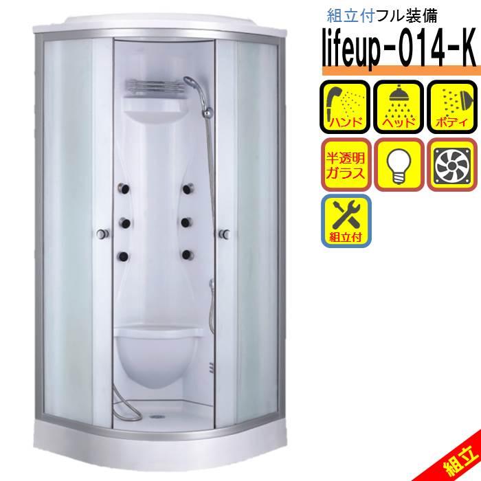 組立込 シャワーユニット lifeup-014-K W900×D900×H2200 ヘッドシャワー ボディシャワー 完備 ライト 換気扇付 フル装備 上位モデル シャワールーム