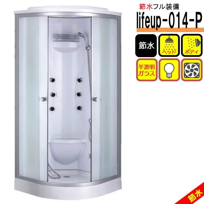 節水シャワーユニットlifeup-014-P W900×D900×H2200 ヘッドシャワー・ボディシャワー完備・シャワールームで癒しの時間を!