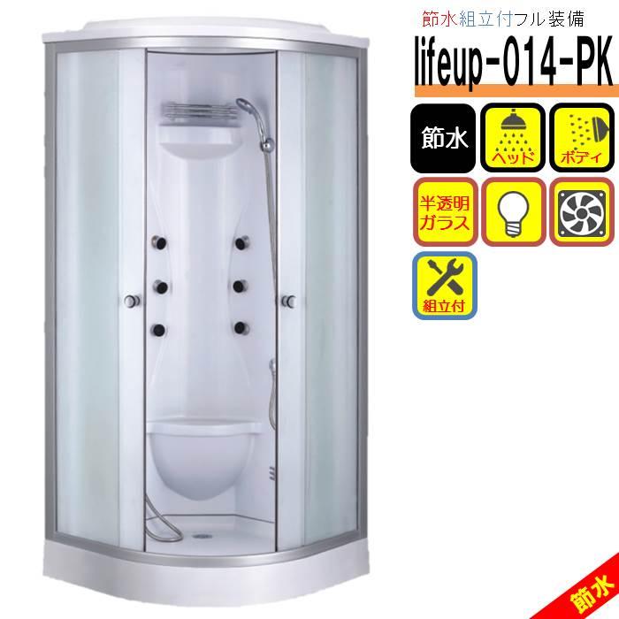 【組立込】節水シャワーユニットlifeup-014-PK W900×D900×H2200 ヘッドシャワー・ボディシャワー完備・シャワールームで癒しの時間を!