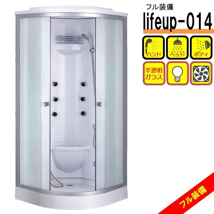 シャワーユニットlifeup-014 W900×D900×H2200 ヘッドシャワー・ボディシャワー完備・癒しの時間を!