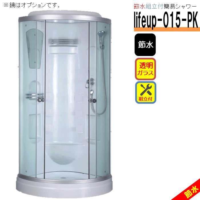 【組立込】節水シャワーユニットlifeup-015-PK W900×D900×H2110 簡易シャワールーム