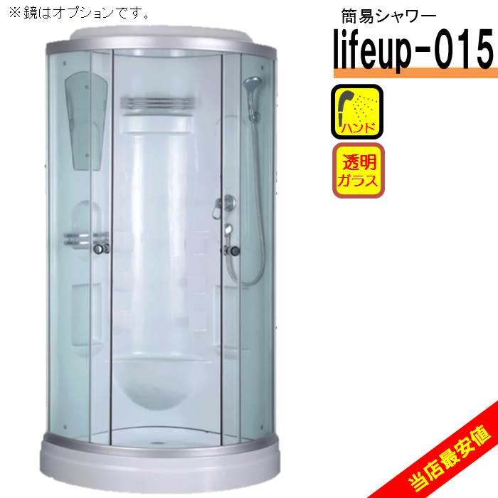 シャワーユニットlifeup-015 W900×D900×H2110 簡易シャワールーム