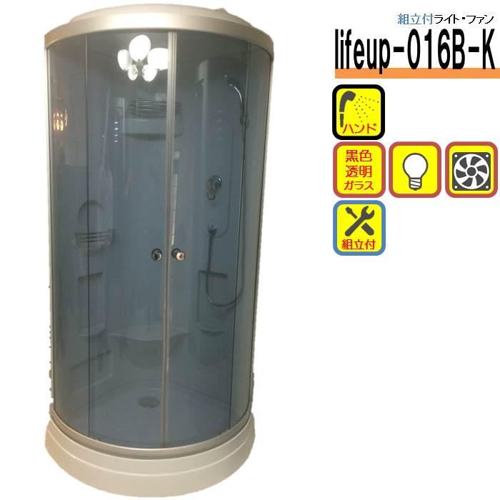 【組立込】シャワーユニットlifeup-016B-K W900×D900×H2160 快適シャワールーム