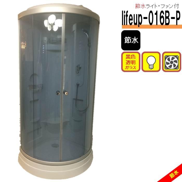 節水 シャワーユニット lifeup-016B-P  W900×D900×H2160 ライト 換気扇 装備 黒色透明ガラス 快適 シャワールーム