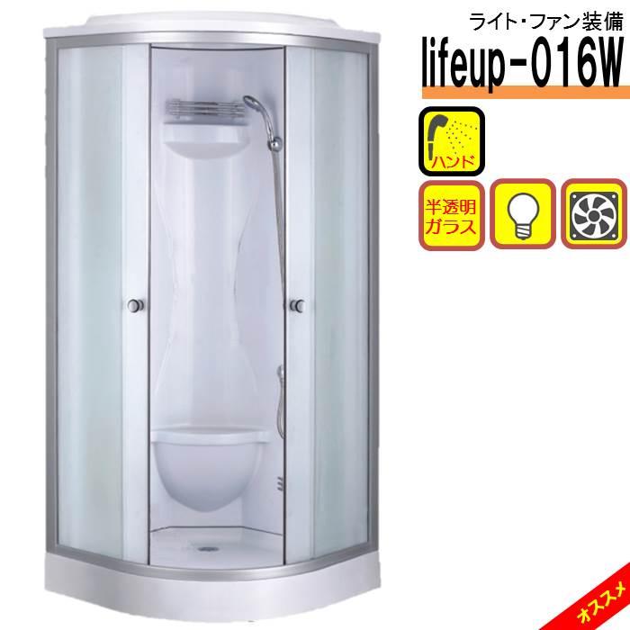シャワーユニットlifeup-016W W900×D900×H2160 半透明ガラスのライト換気扇付シャワールーム