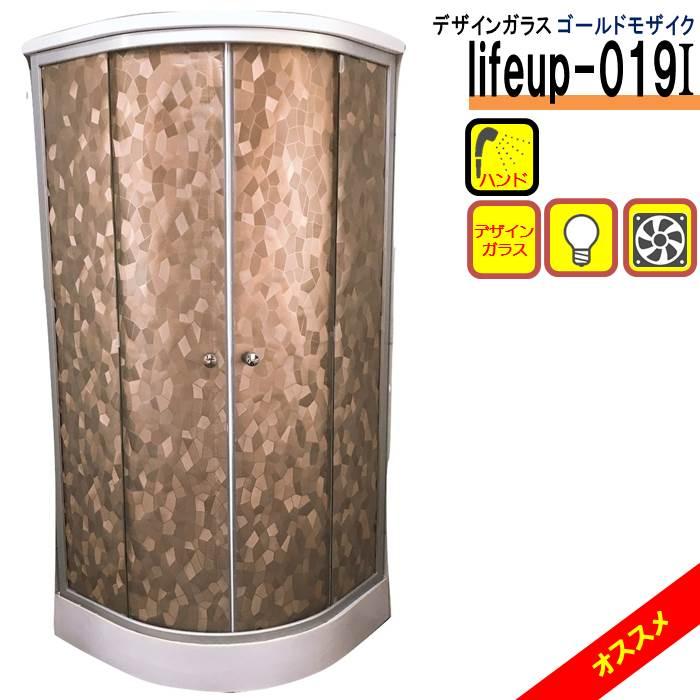 デザインガラス シャワーユニット lifeup-019I ゴールドモザイク W900×D900×H2110 ライト 換気扇付 インテリア シャワールーム