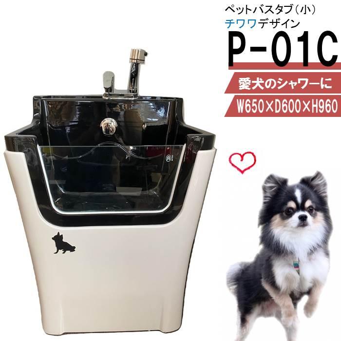 ペット用 シャワーバスタブ P-01C (チワワ) 小型犬 猫 小動物 ペット専用 シャワースペース お風呂 ドッグバス トリミングサロン