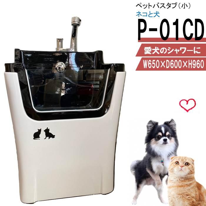 ペット用 シャワーバスタブ P-01CD (犬とネコ) 小型犬 猫 小動物 ペット専用 シャワースペース お風呂 ドッグバス トリミングサロン
