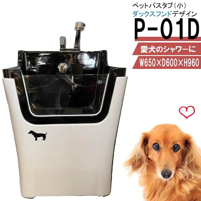 ペット用 シャワーバスタブ P-01D (ダックスフンド) 小型犬 猫 小動物 ペット専用 シャワースペース お風呂 ドッグバス トリミングサロン