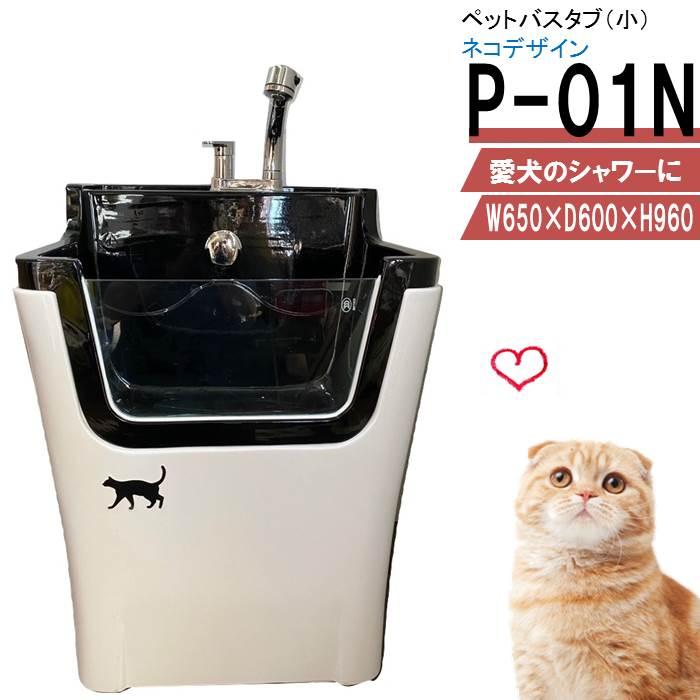 ペット用 シャワーバスタブ P-01N (ネコ) 小型犬 猫 小動物 ペット専用 シャワースペース お風呂 ドッグバス トリミングサロン