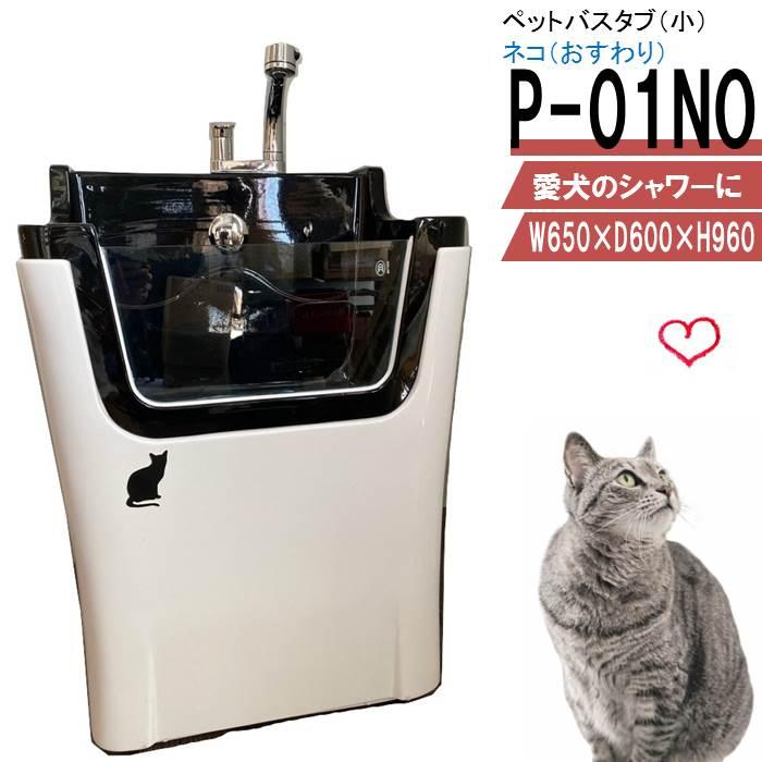 ペット用 シャワーバスタブ P-01NO (ネコおすわり) 小型犬 猫 小動物 ペット専用 シャワースペース お風呂 ドッグバス トリミングサロン