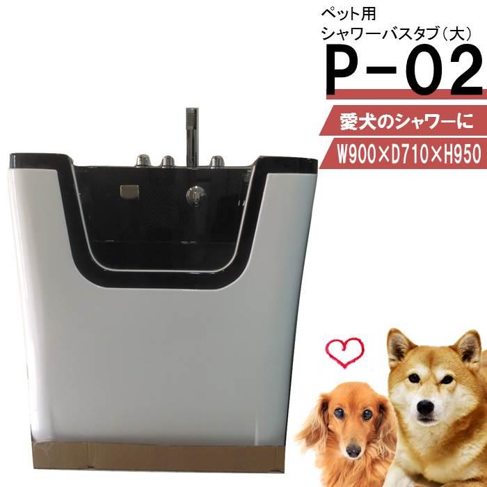 ペット用 シャワーバスタブ P-02(大) 小型犬 中型犬 小動物 ペット専用 シャワースペース&お風呂 ドッグバス トリミングサロン プロ仕様