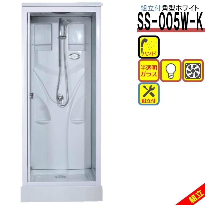 【組立込】シャワーユニット SS-005W-K(白) W820×D820×H2190 シンプルシャワールーム・換気扇LEDライト付き