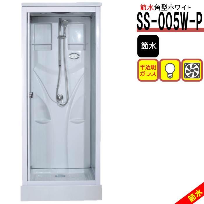 シャワーユニットSS-005W-P(節水・白) W820×D820×H2190 節水効果60% シャワールーム