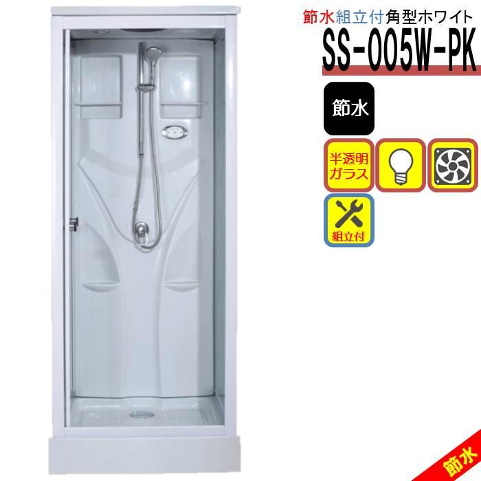 【組立込】シャワーユニットSS-005W-PK(節水・白)W820×D820×H2190 節水効果60%シャワールーム